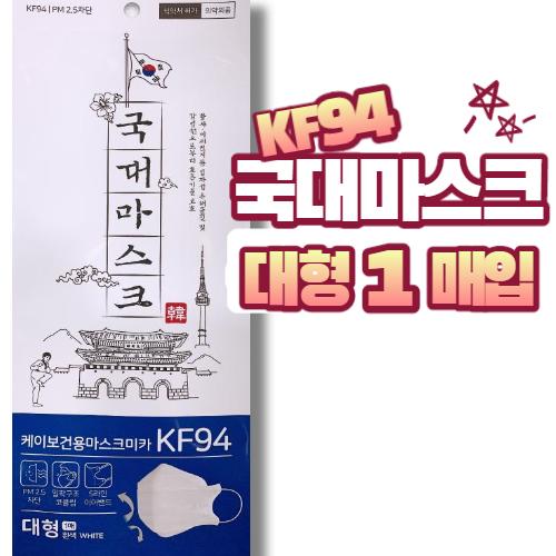 국대마스크 KF94 1매입 흰색 대형, 30매, 1set