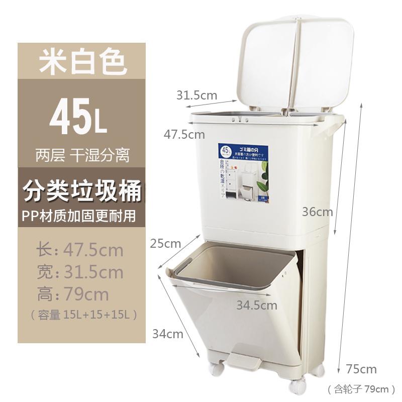 쓰레기 분리수거 가정용 쓰레기통, 45L 더블 레이어 분류