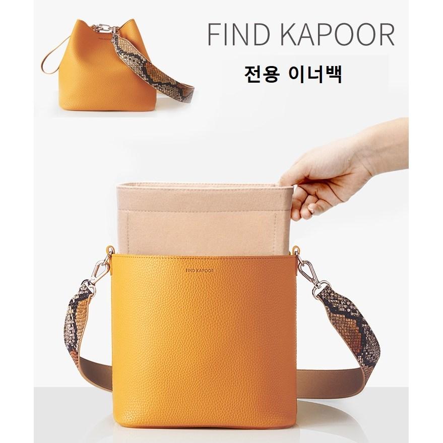 BB0012 Find Kapoor 파인드카푸어 전용 이너백