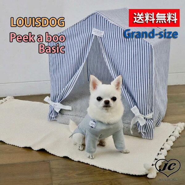 재고 있어 louis dog (루이스 개) 페 이 카 보 basic (빅 사이즈) 소형 견 스 트 라 이 프 지붕 에 쓰 인 오 두 막 이 있어 간단 하 다., 상세설명참조 상품 문의는 상품 문의란에 적어주세요