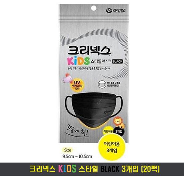 크리넥스 키즈 스타일마스크 블랙 (3P) 20팩, 60매