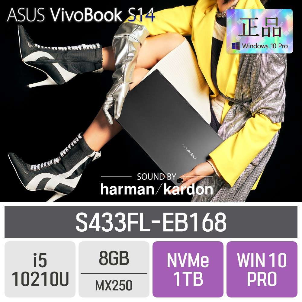 ASUS 비보북 S14 S433FL-EB168, 8GB, SSD 1TB, 포함