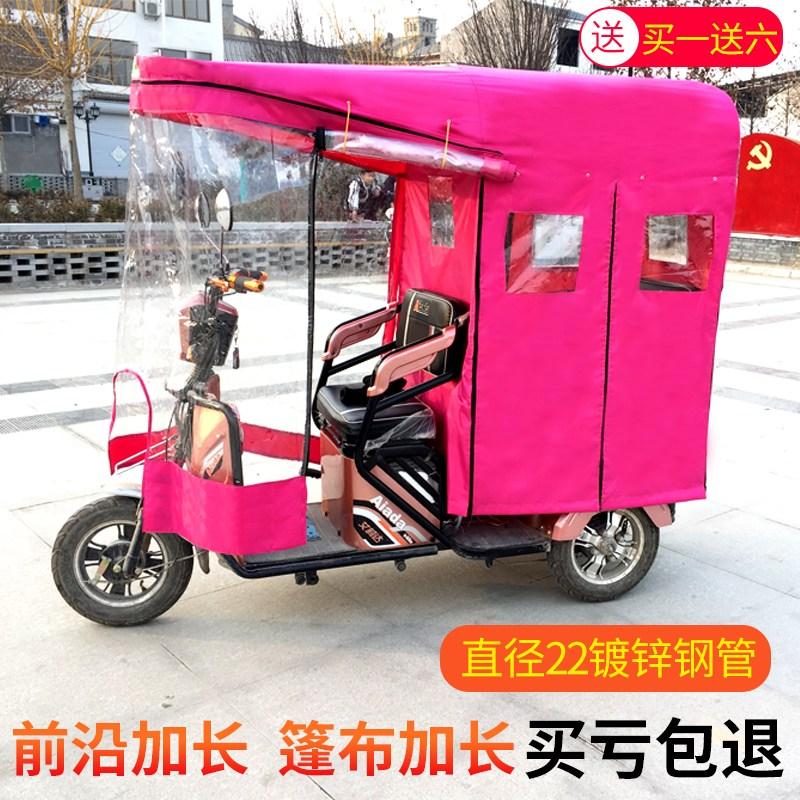 어닝 전동 3륜차 접이식 캐쥬얼 소형 노인 완전밀폐식 작은버스 차량덮개 해빛가리개 우산, T04-로즈레드