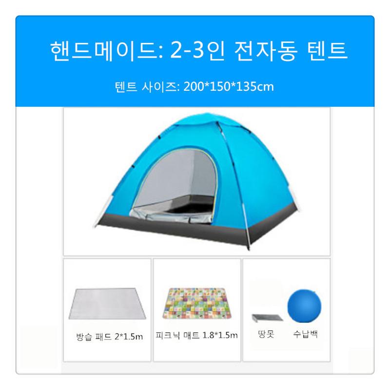 야외 텐트 캠핑 두꺼운 비를 막는 전자동 간이 LH0303, 3