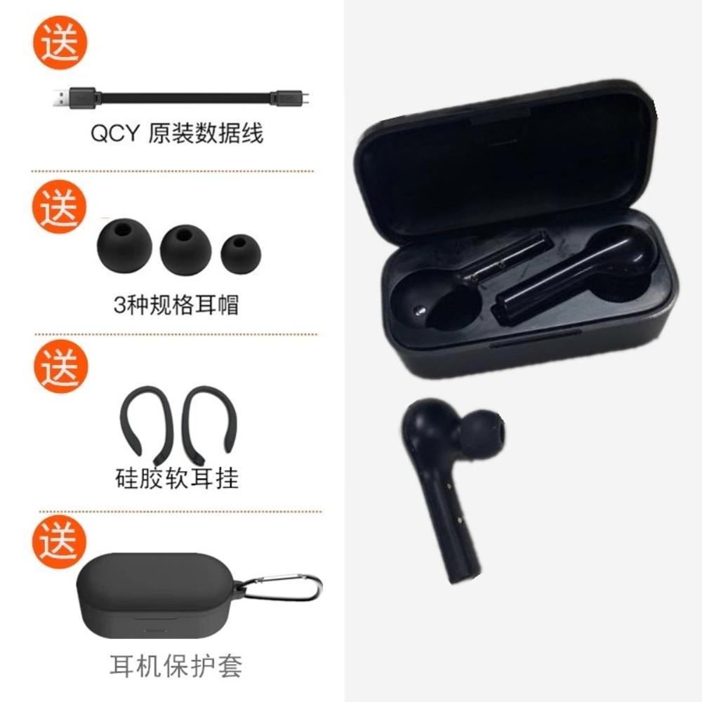 QCY T5 T6 T7 T5S T9S 가심비 게이밍 블루투스 이어폰, T5 블랙 [무유도 지연 게임 모드] 메인
