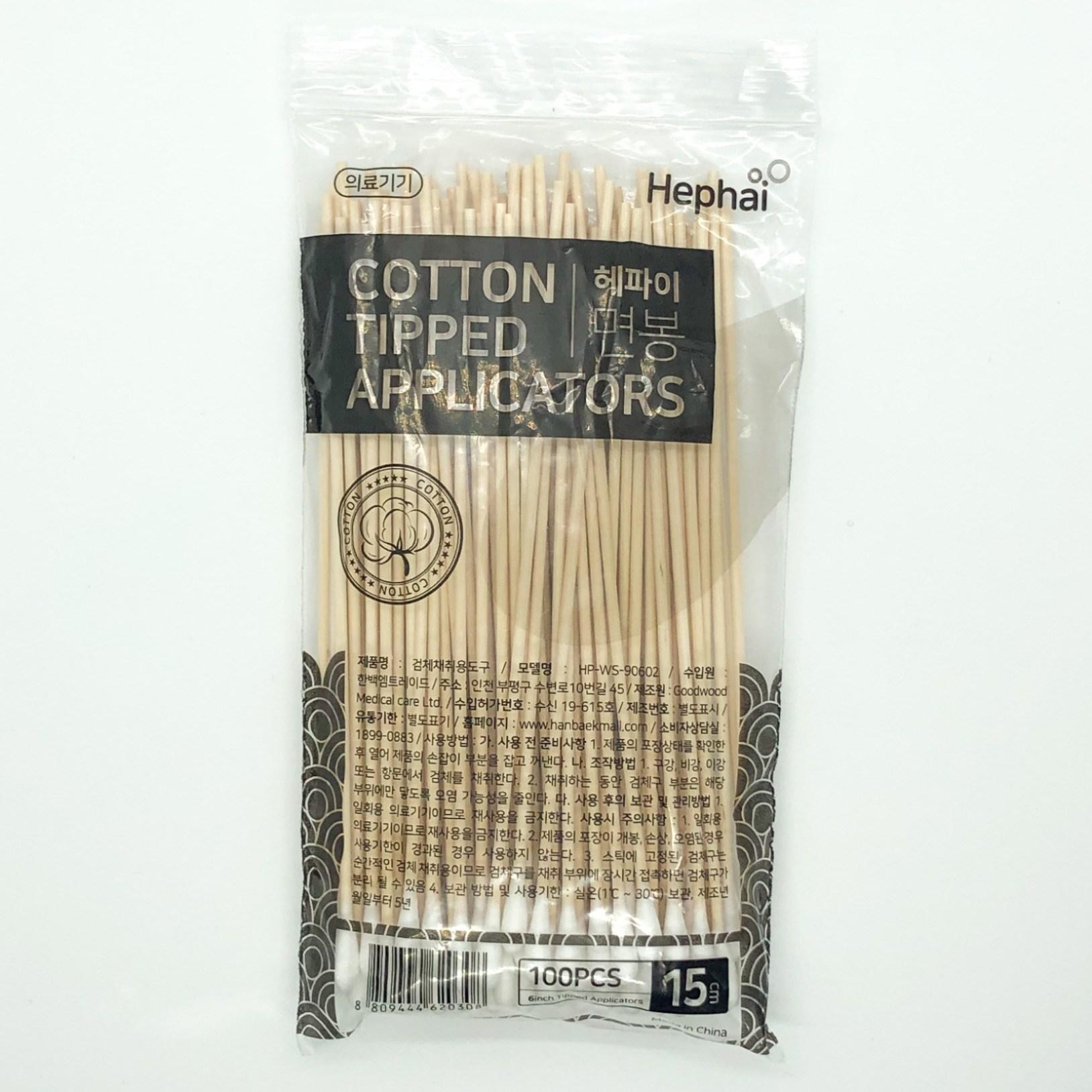 헤파이 솜면봉 15cm 100개입 /긴면봉 의료용 (POP 4936505859)