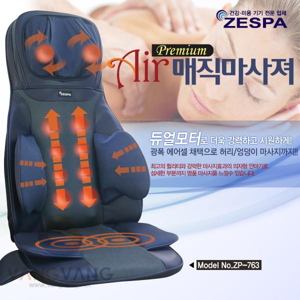 제스파 ZP763 프리미엄 에어매직 등마사지기 (단품)
