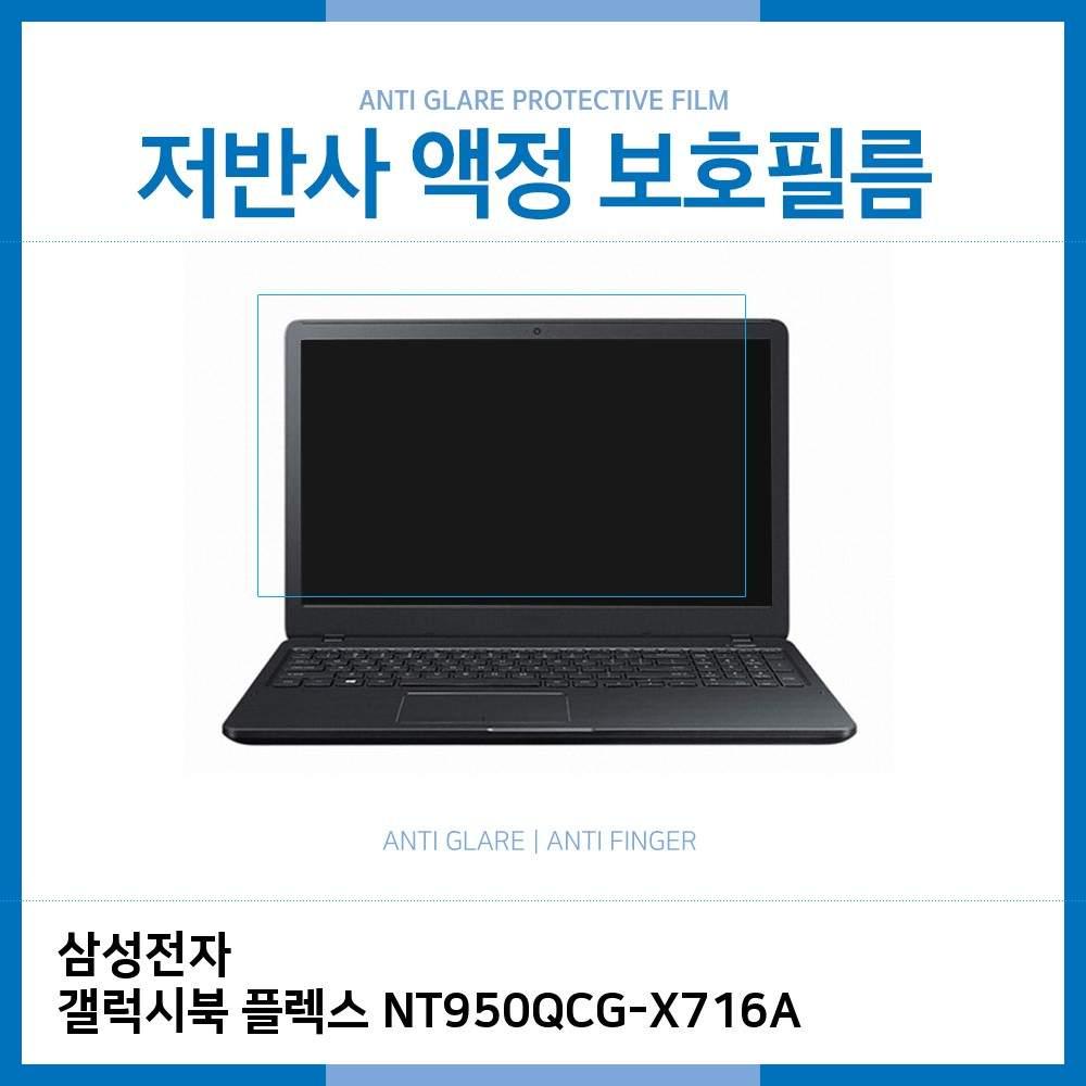 E.삼성 갤럭시북 플렉스 NT950QCG-X716A 저반사 필름, 1개