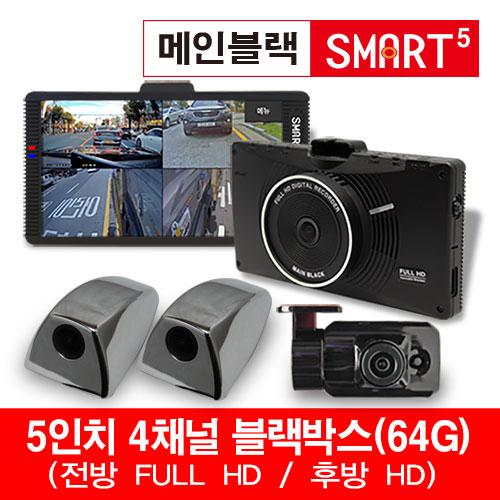 메인블랙 5인치 5채널 FULL HD 블랙박스 스마트5, 34.4채널(본체+HD실내적외선카메라+HD사이드카메라+HD사이드카메라)64G