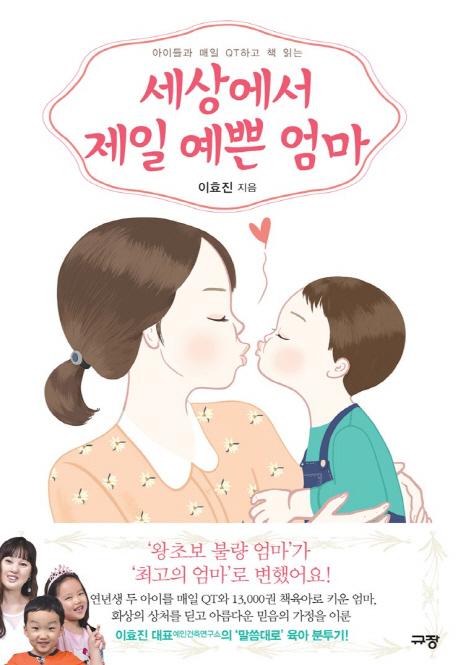아이들과 매일 QT하고 책 읽는 세상에서 제일 예쁜 엄마, 규장