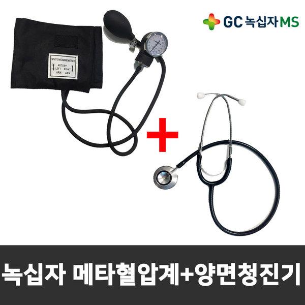 녹십자 수동식 메타혈압계+청진기, 1개, HS-2000 수동혈압계 + HS-30B 양면청진기