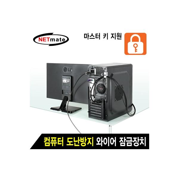 엠지컴/[NM-SLL08M] NETmate NM-SLL08M 컴퓨터 도난방지 와이어 잠금장치(키 타입/Ø6.0mm/1.8m)