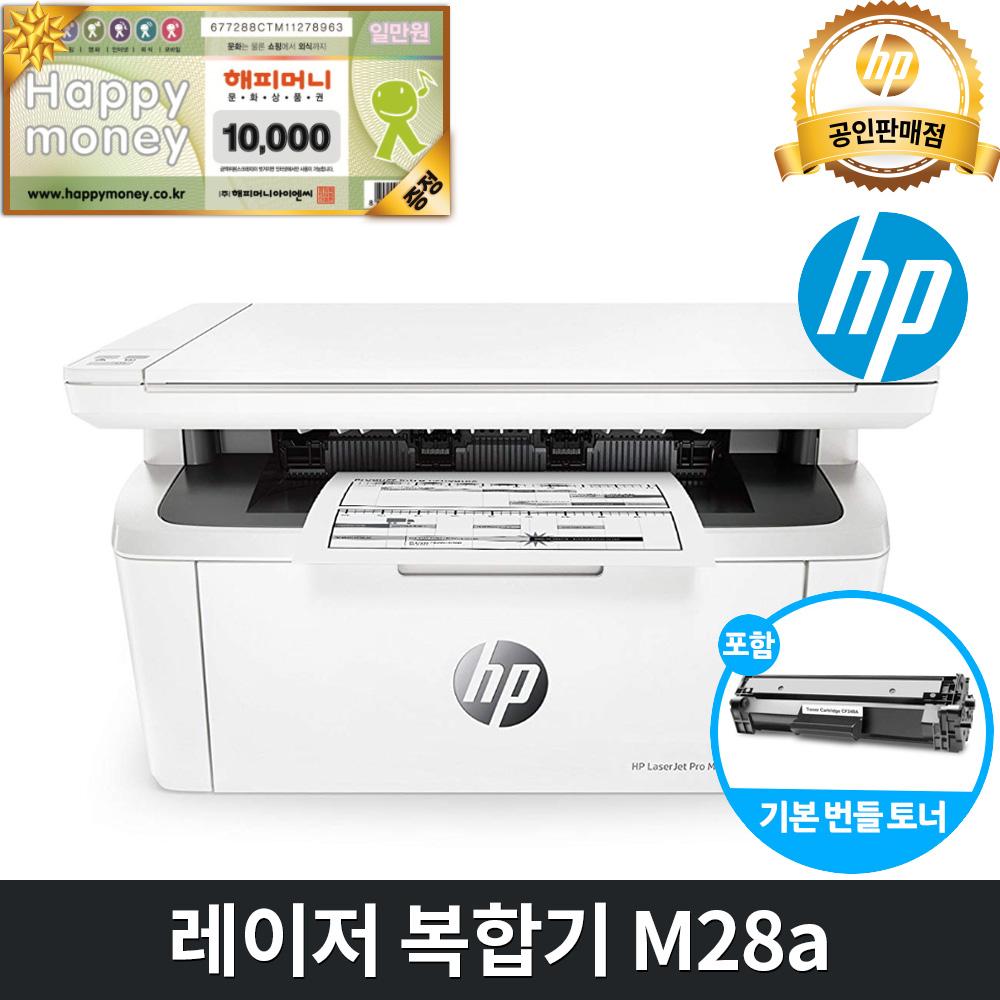 HP M28 흑백 레이저 복합기, M28a [해피머니1만원상품권]