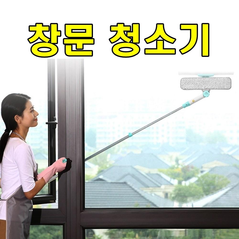 포미포유 쉽고 가벼운 창문청소기 바깥유리닦기 쾌적한 전망확보 카페외부 통유리 계단옆 유리벽 베란다 창문청소, 1개