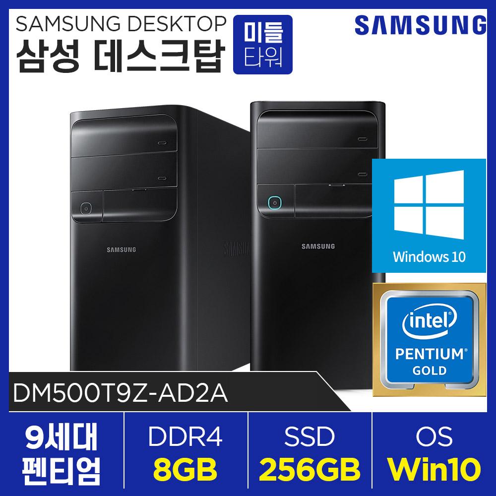 삼성전자 DM500T9Z-AD2A-WIN10, G54GB20/8GB/SSD256GB/Win10 Pro, DM500T9Z-AD2A-CPW2