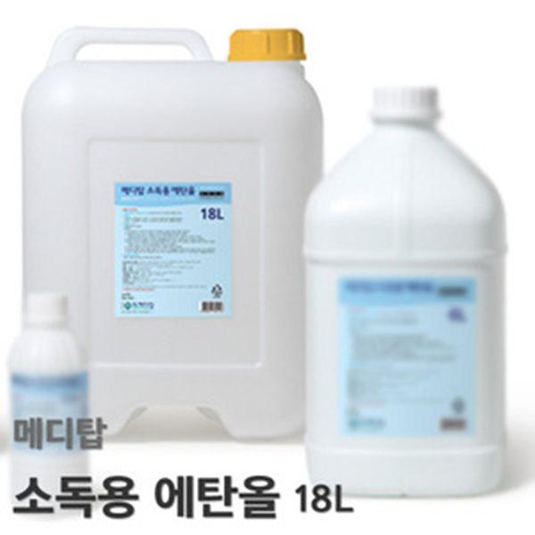 메디탑 소독용 에탄올 18L, 1통 (POP 1249530885)