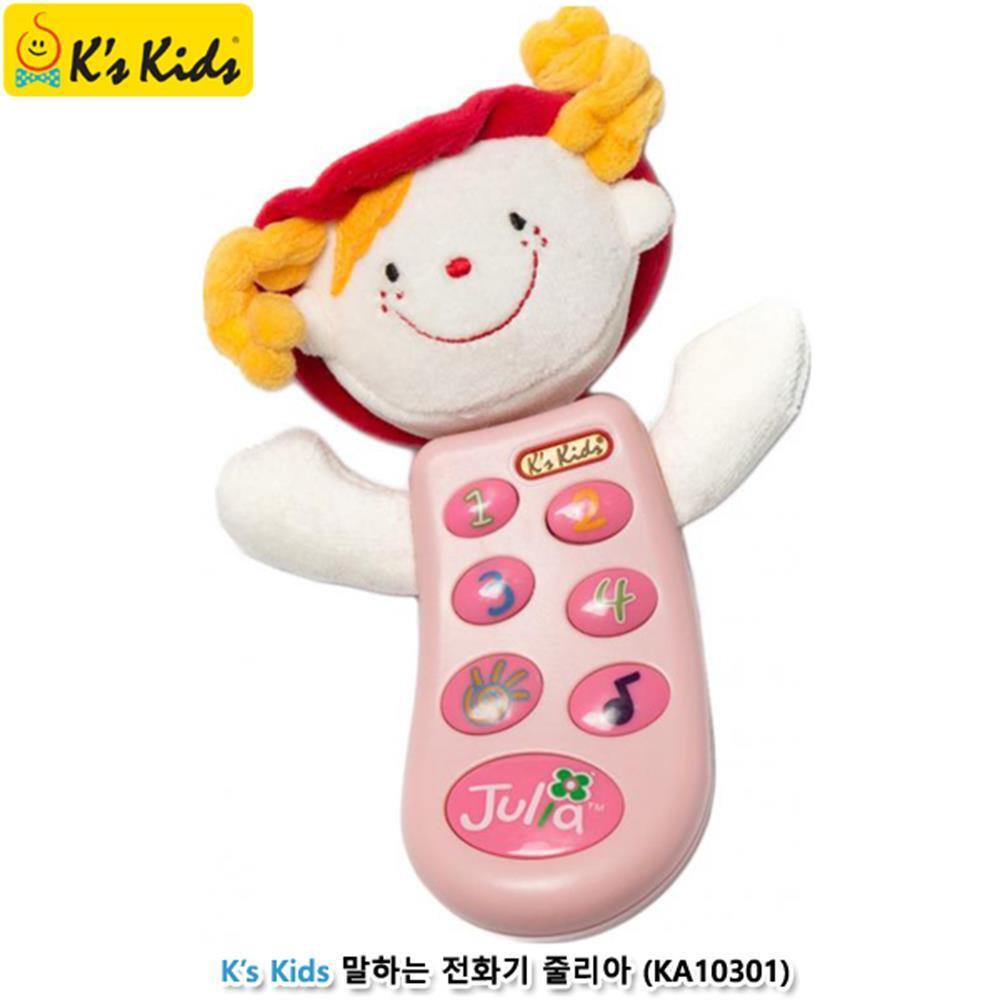 9개월 여자아기 멜로디 말하는 전화기 유아선물 발달놀이 오감놀이 역할놀이 노래