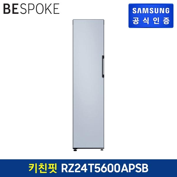삼성전자 [행사]삼성 BESPOKE 1도어 키친핏 냉동고 RZ24T5600APSB (240L)