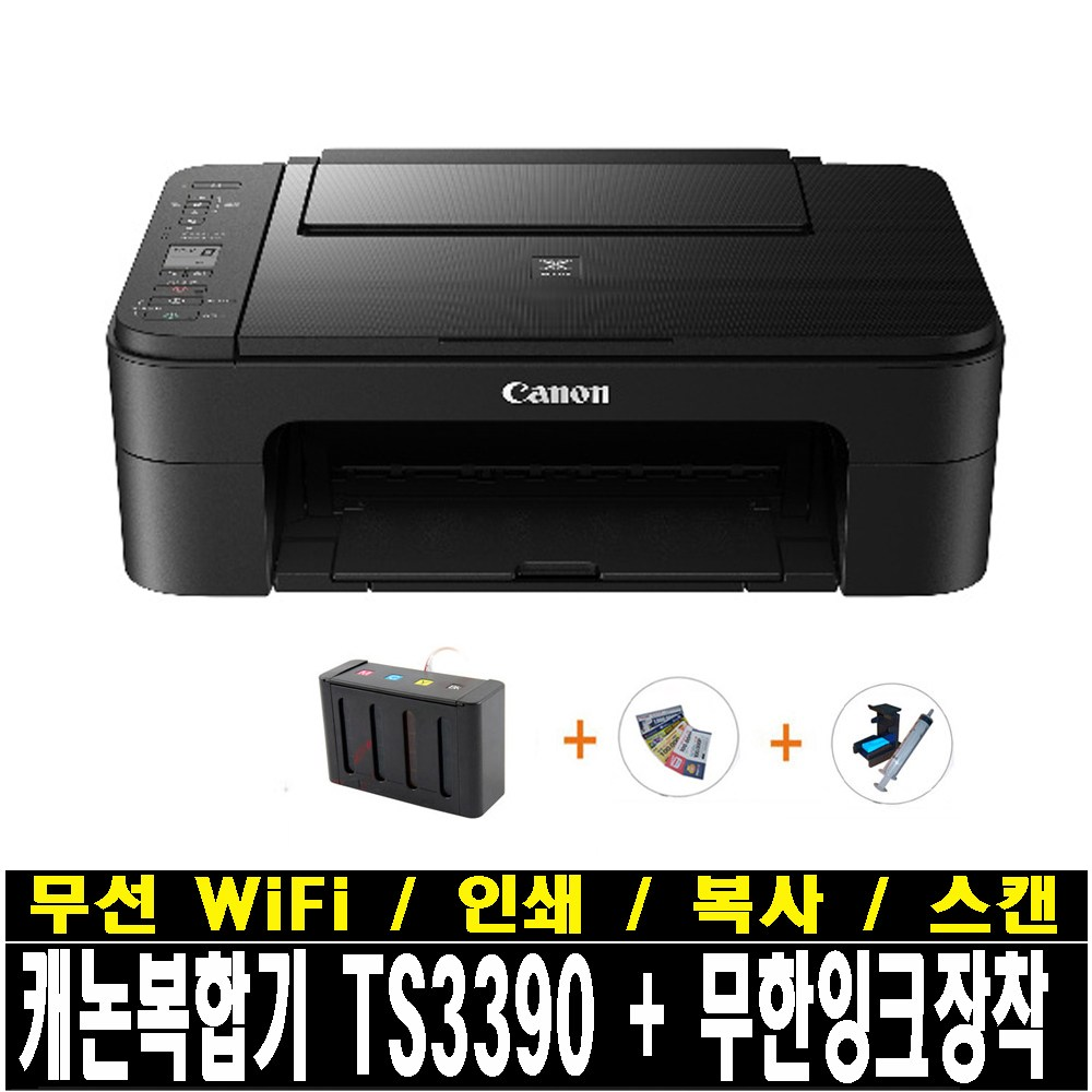 캐논 TS3390 무한잉크완벽장착 무한잉크프린터 무선WiFi 인쇄 복사 스캔 민원출력 잉크젯 복합기, TS3390+블랙형무한잉크