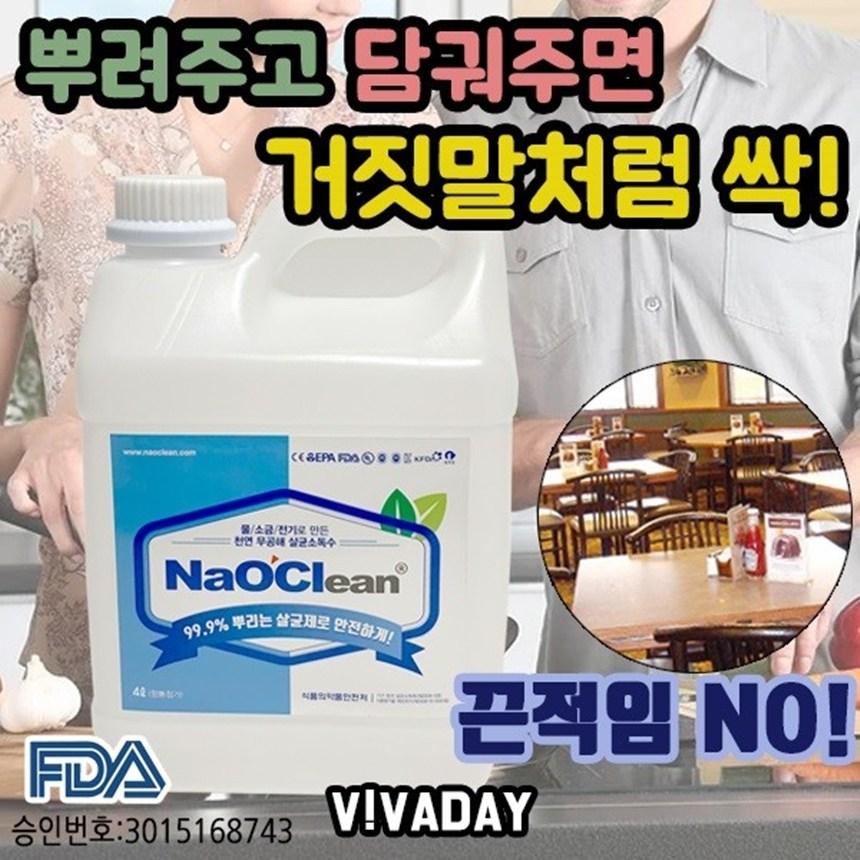 방역소독제 나오크린20L 옷에뿌리는소독제 치아염소산나트륨, 1box, 4L
