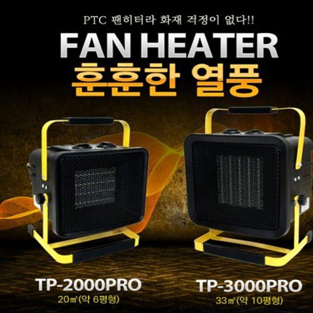 툴콘 PTC팬히터 산업용온풍기 TP-3000PRO, 쿠팡 휴먼알파고 본상품선택