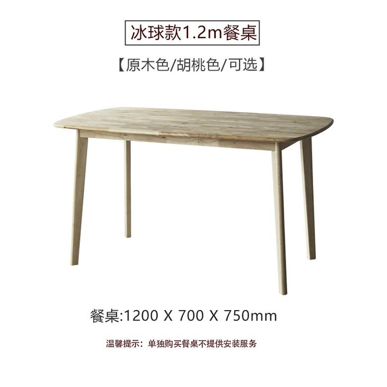 유러피안 다이닝 테이블 식탁 의자 홈카페 레스토랑, 120CM 식탁