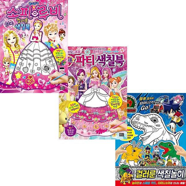 은하수미디어 컬러룬 꿈의왕국 소피루비 시크릿쥬쥬 공룡메카드 선택구매, 공룡메카드 컬러룬 색칠놀이