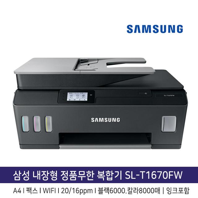 삼성 SL-T1670FW 정품내장형 팩스무한복합기-PT