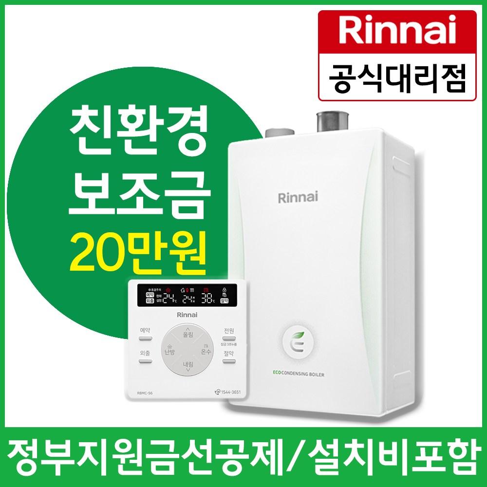 린나이 공식대리점 친환경보일러 RC600 가스보일러 설치비포함, RC600-15KF