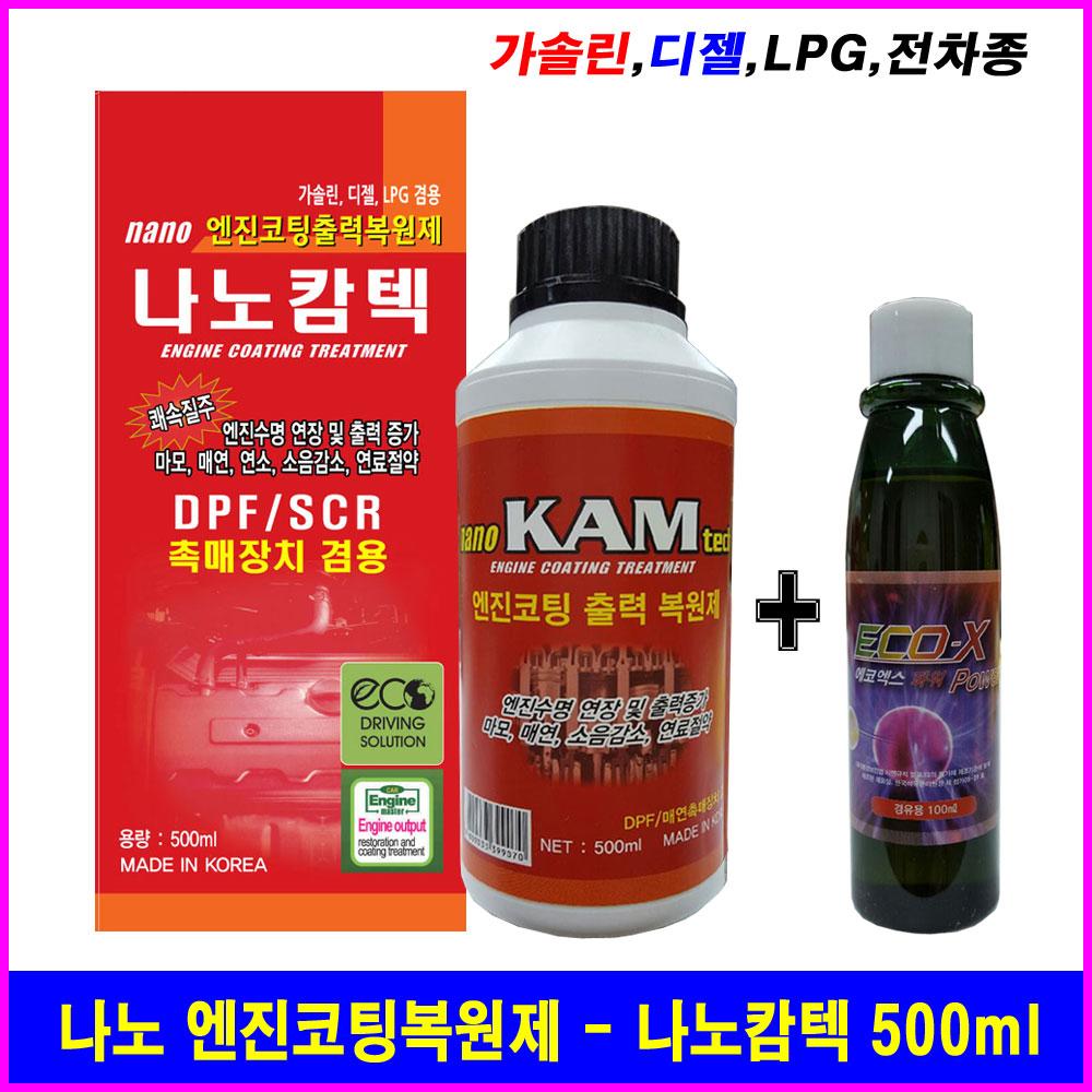 나노캄텍500ml+에코파워디젤1병 /나노엔진코팅제/엔진첨가제 대림기업-엔진마스터  1개  나노KAM500ml-디젤나노캄텍500