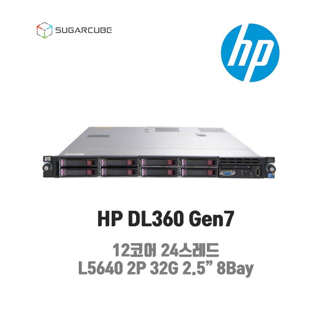 중고서버 HP DL360 G7 1366 12코어 24스레드 32G 2.5인치 8Bay 개발
