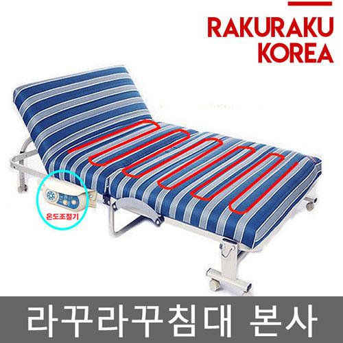 라꾸라꾸 침대 6 웰빙 온열 침대(1인용) CBK-006S 세탁+보관커버 사은품증정 무료배송