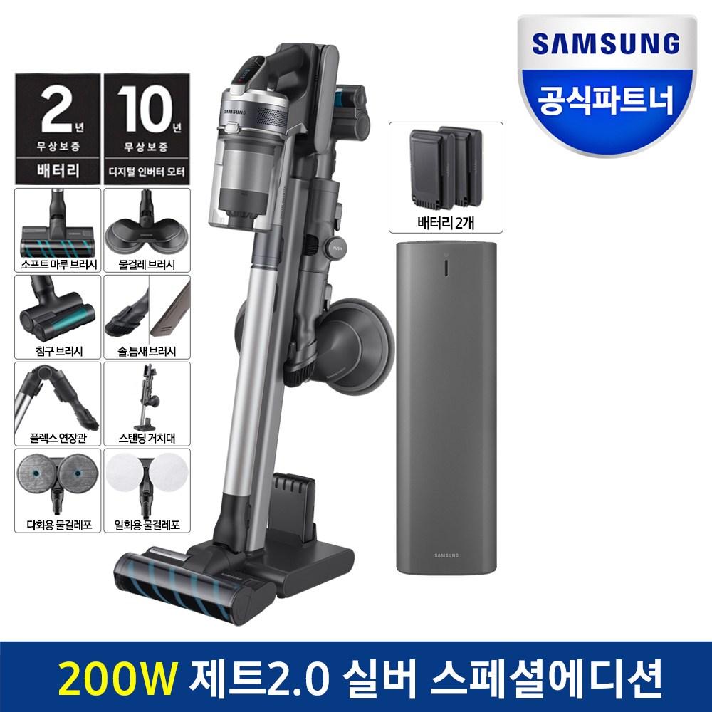 삼성 2020년형 제트 2.0 무선 청소기 VS20T9258SDCC 청정스테이션 실버 스페셜에디션-17-5183460575