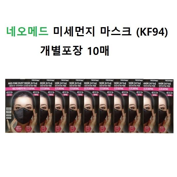 네오메드 미세먼지 블랙 새부리형 마스크 KF94 대형 L사이즈 개별포장 10매, 1개