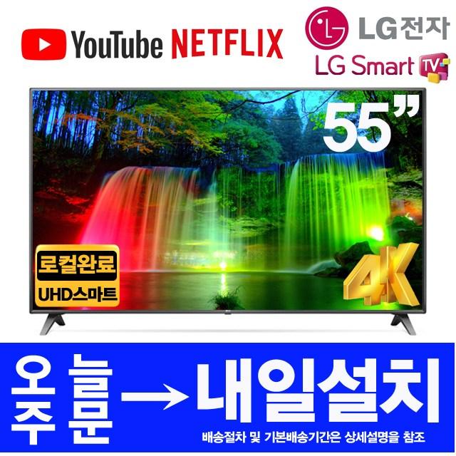 LG전자 2020년 55인치 4K UHD 스마트 LED TV 55UN6950, 출고지직접수령, 55UHD스마트