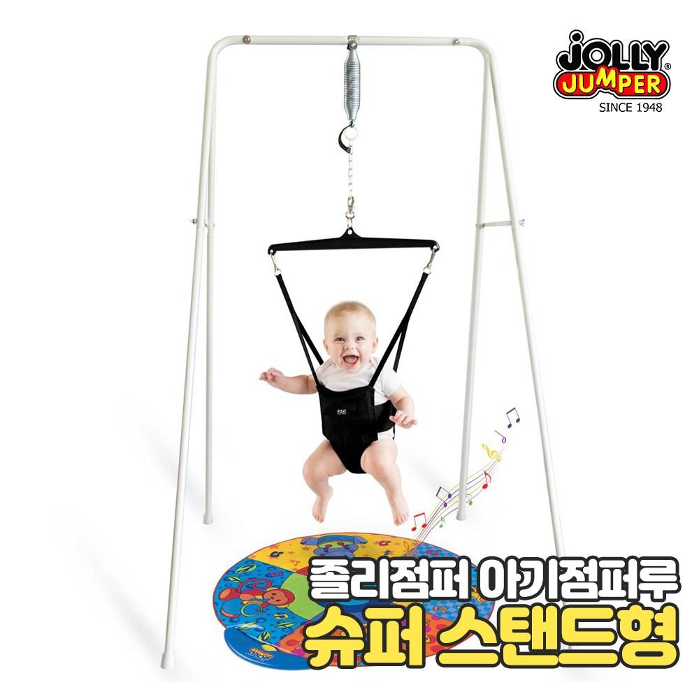 졸리점퍼 슈퍼 스텐드형 아기점퍼루, 단품