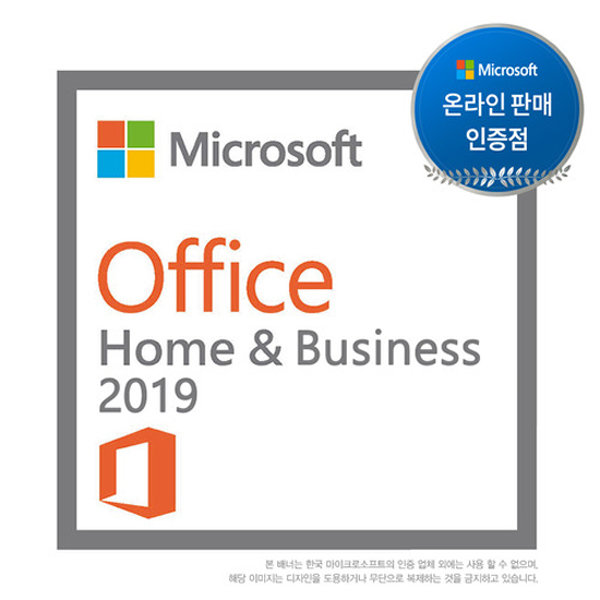 MS인증점 Office Home Business 2019 PC/MAC겸용 ESD, Office Home Business PC/MAC