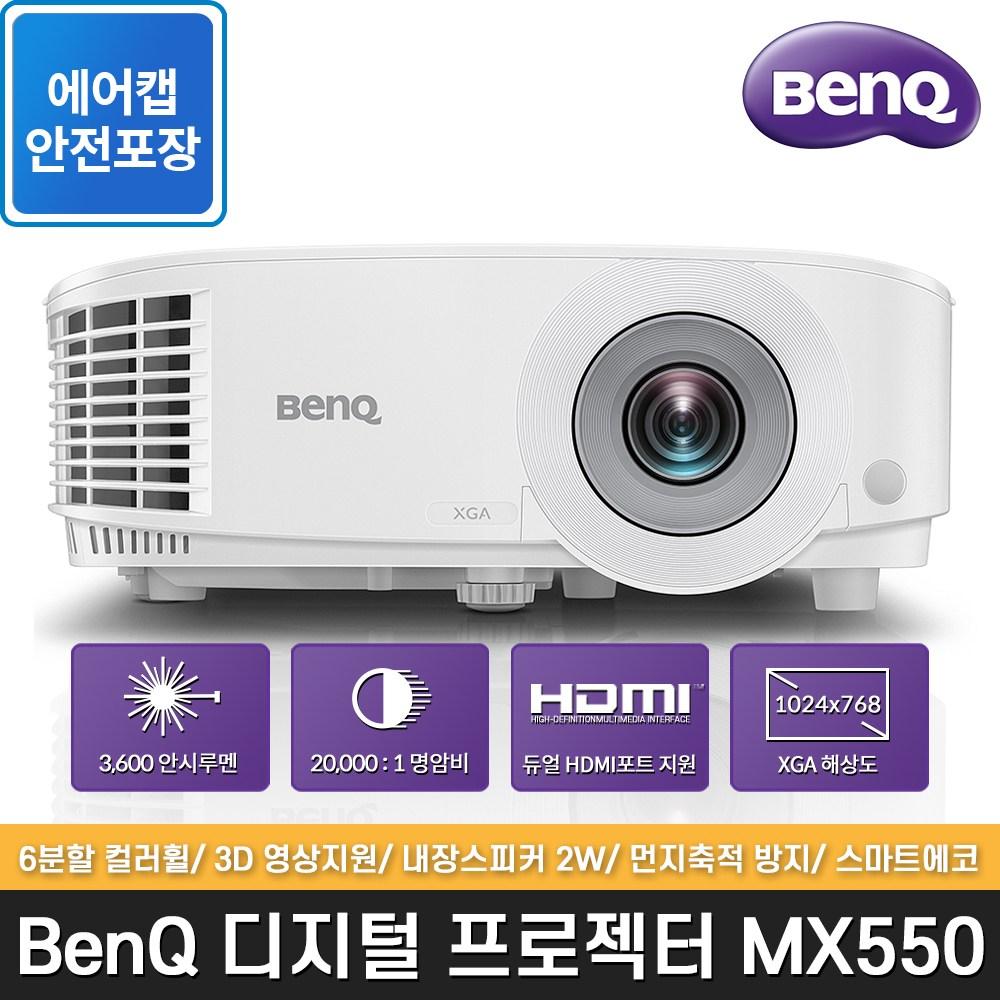 [벤큐] MX550 비즈니스 빔프로젝터 / 3600안시/ 최대 300인치/ XGA/ 회의실/ 학원용/ 재고보유 /안전포장