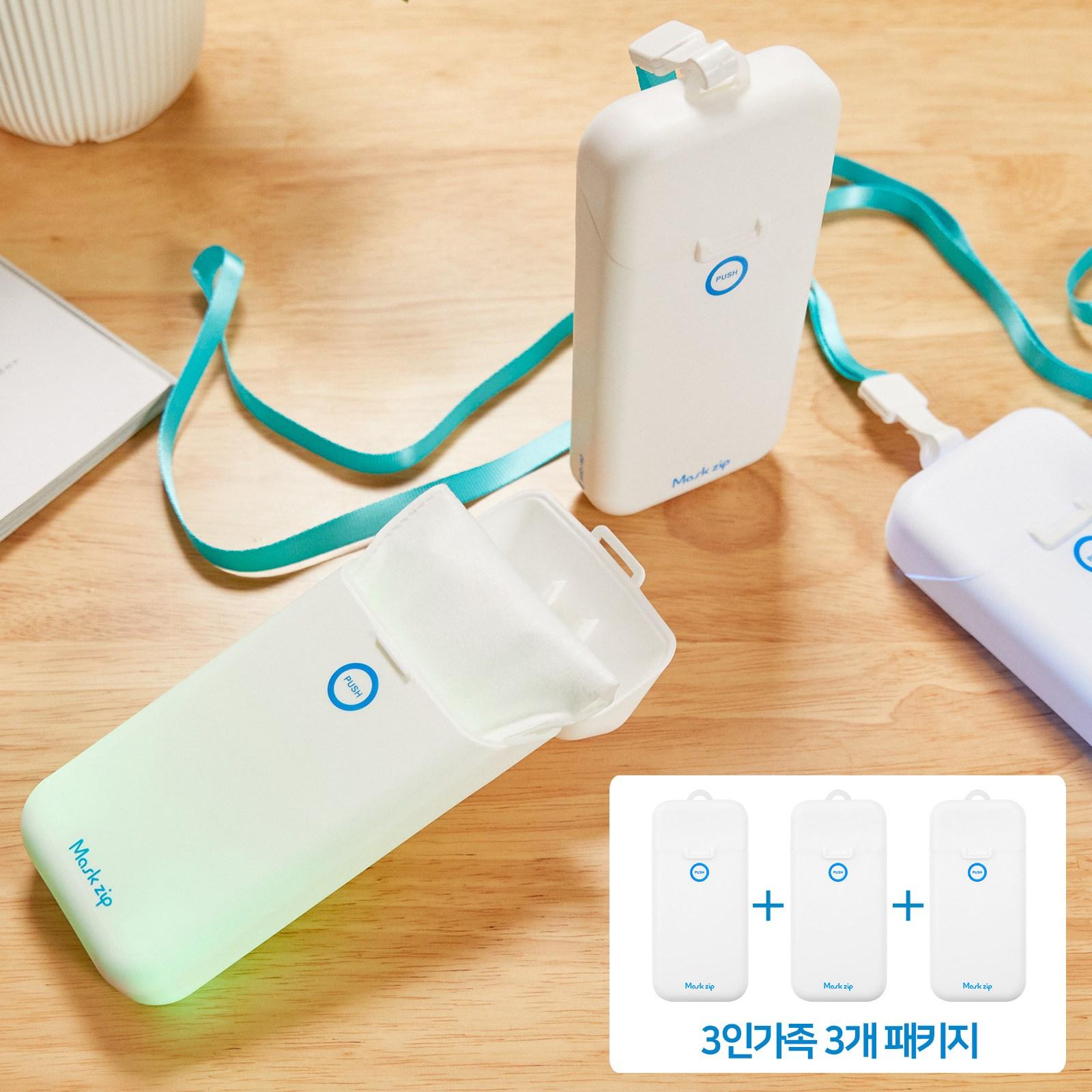 마스크 집 살균기 MZ-201 휴대용 살균 마스크 케이스 3개or4개 세트, 3인가족 3개세트