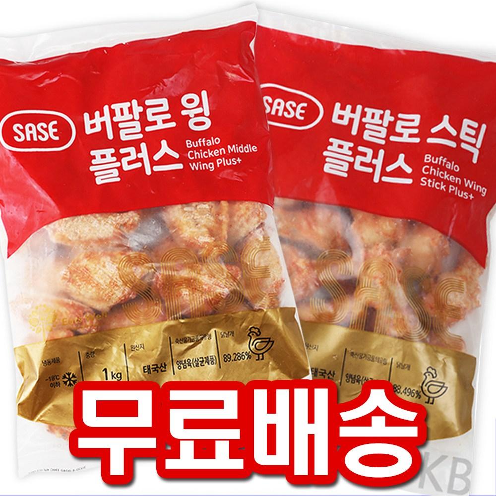 사세 [무료배송] 버팔로윙 1kg + 버팔로스틱(봉), 2팩