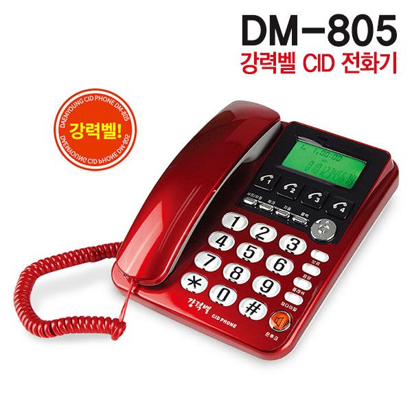 추천 강력 벨 CID 유선 전화 기 레드 무선 매장 발신자 정보 표시 소리 큰 어르신 부모님 유선전화기, 단품 (POP 1338123521)