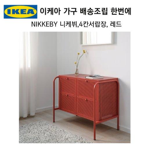 NIKKEBY 니케뷔 4칸서랍장 레드 80451499, 신청