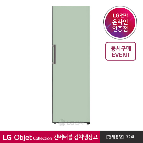[LG][공식판매점] 오브제 컬렉션 컨버터블 패키지 김치냉장고 Z320GMS (324), 폐가전수거있음