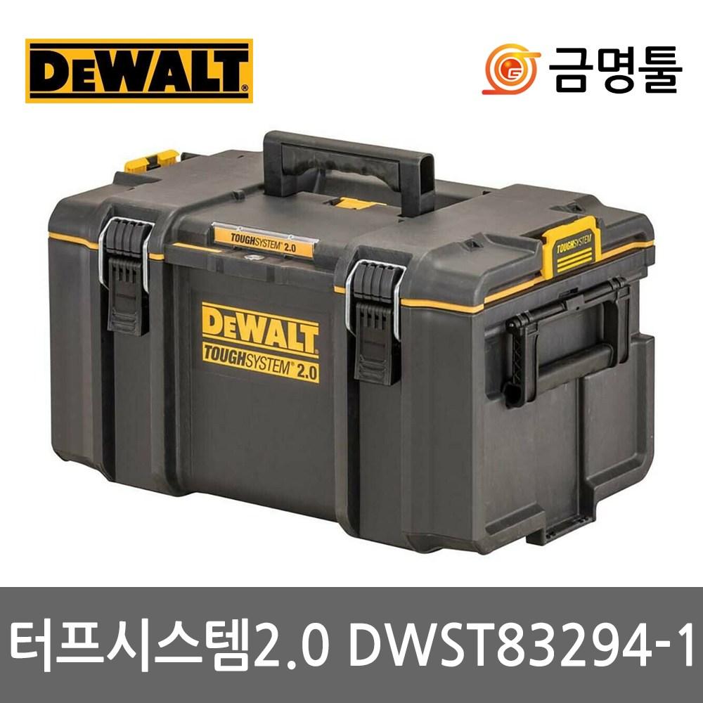 디월트 DWST83294-1 터프시스템2 중형 DS300후속 1-70-322후속 공구통 공구함 공구박스