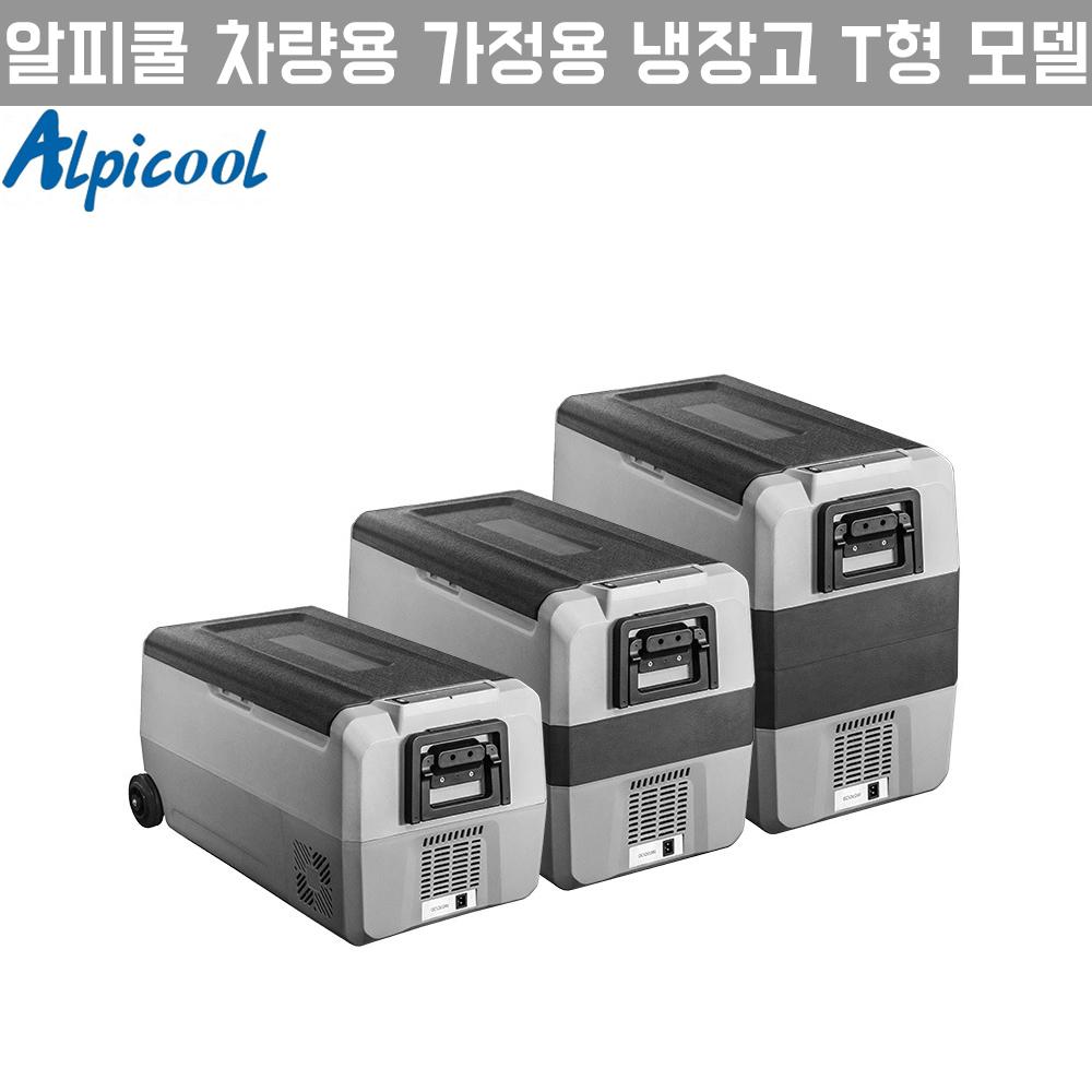 Alpicool 알피쿨 캠핑쿨러 차량용냉동고 이동식 휴대용 냉동고 30L 36L 40L 50L 60L, T50 50L