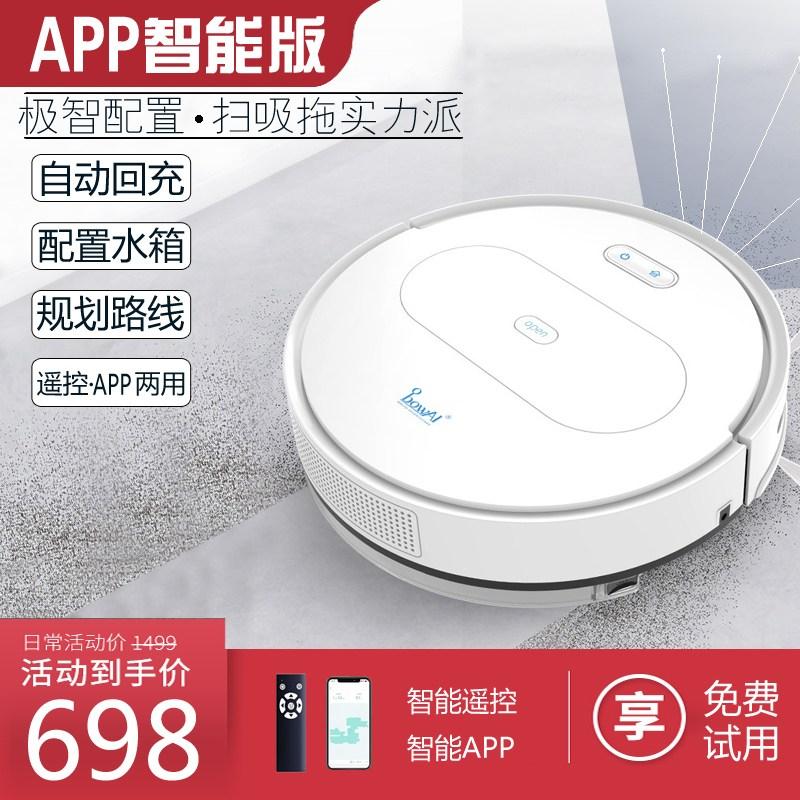 로봇청소기 스마트 가정용전 자동 쓸고닦기기능일체형, T04-블랙색(스마트 계획 코스-자동 제자리충전)원격조종+핸드폰 APP조작