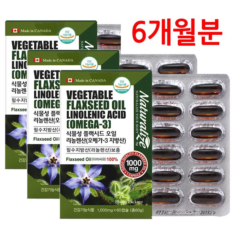 캐나다 식물성오메가3 필수지방산 6개월분 플랙시드오일 아마씨오일 리놀렌산 임산부오메가3 혈액순환영양제, 3개, 60g