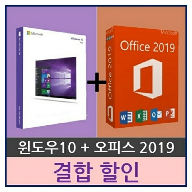 윈도우10 pro + 오피스 2019 10분 내외 이메일 발송, 윈도우10 pro + 오피스 2019 10분 메일 발송
