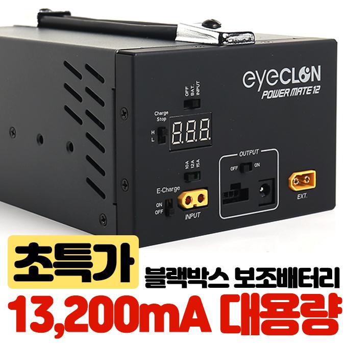 초특가 대용량13.2A 블랙박스보조배터리 파워메이트12 1시간 충전 40시간 주차모드 리튬인산철배터리, 파워메이트12(13.2A)