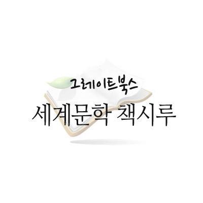 [개똥이네][중고]세계문학 책시루